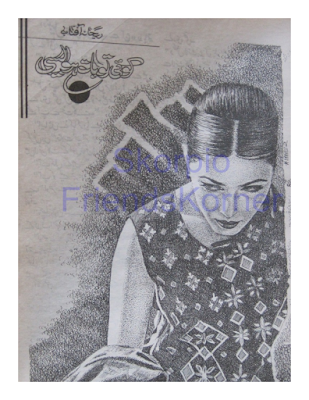 Koi to bat ho aisi by Rehana Aftab pdf