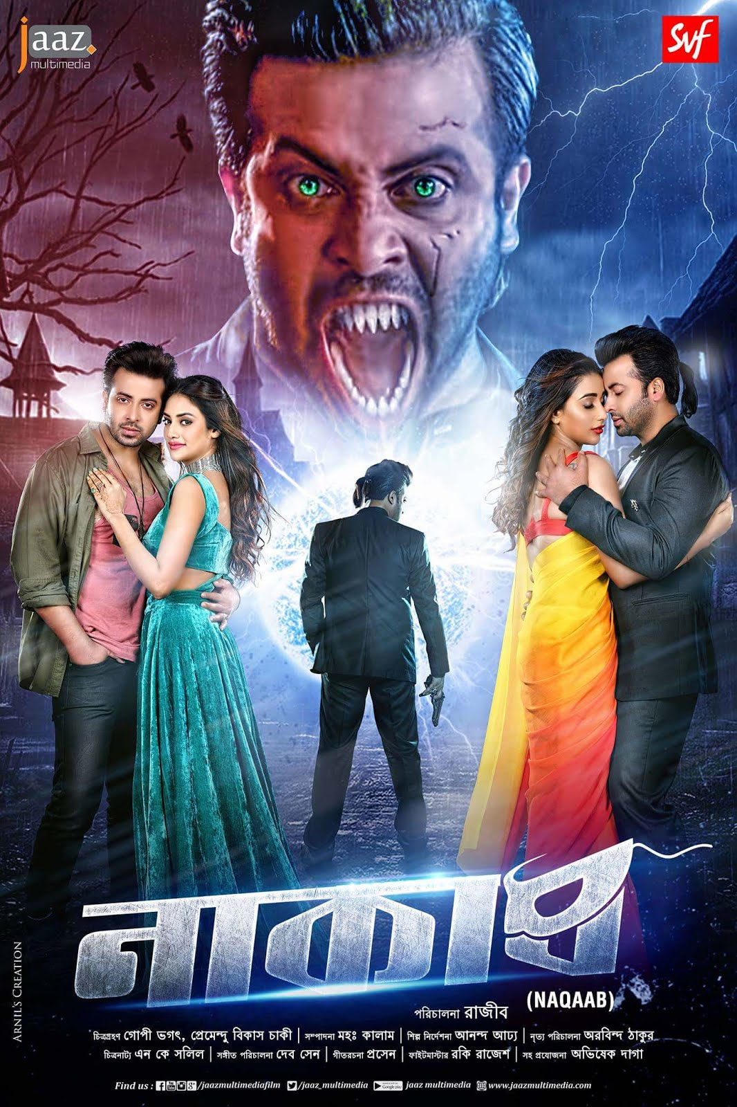 New Kolkata Bangla Movie 2019 Full HD 1080p _ Bengali Full ...