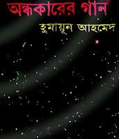 Andhakarer Gan by Humayun Ahmed