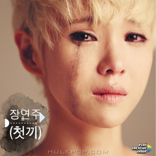 Jang Yeon Joo – 첫끼 – Single