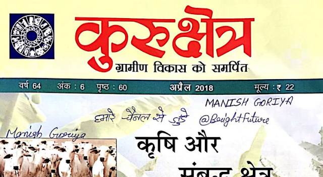 Kurukshetra Magazine April-2018 Hindi PDF Download