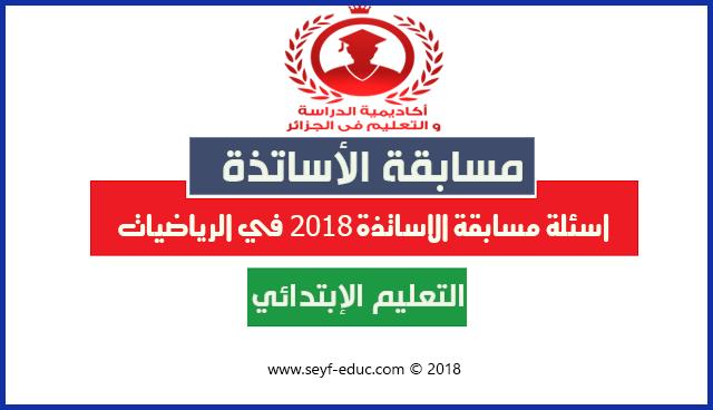 اسئلة مسابقة الاساتذة 2018 في الرياضيات التعليم الابتدائي