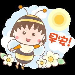 櫻桃小丸子☆可愛蜜蜂版貼圖
