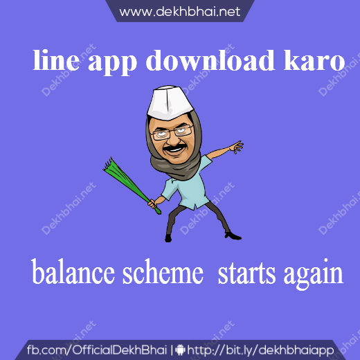 Line app free 30 Rs talktime offer