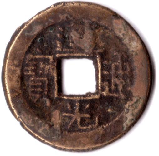 Datowanie monet chińskich
