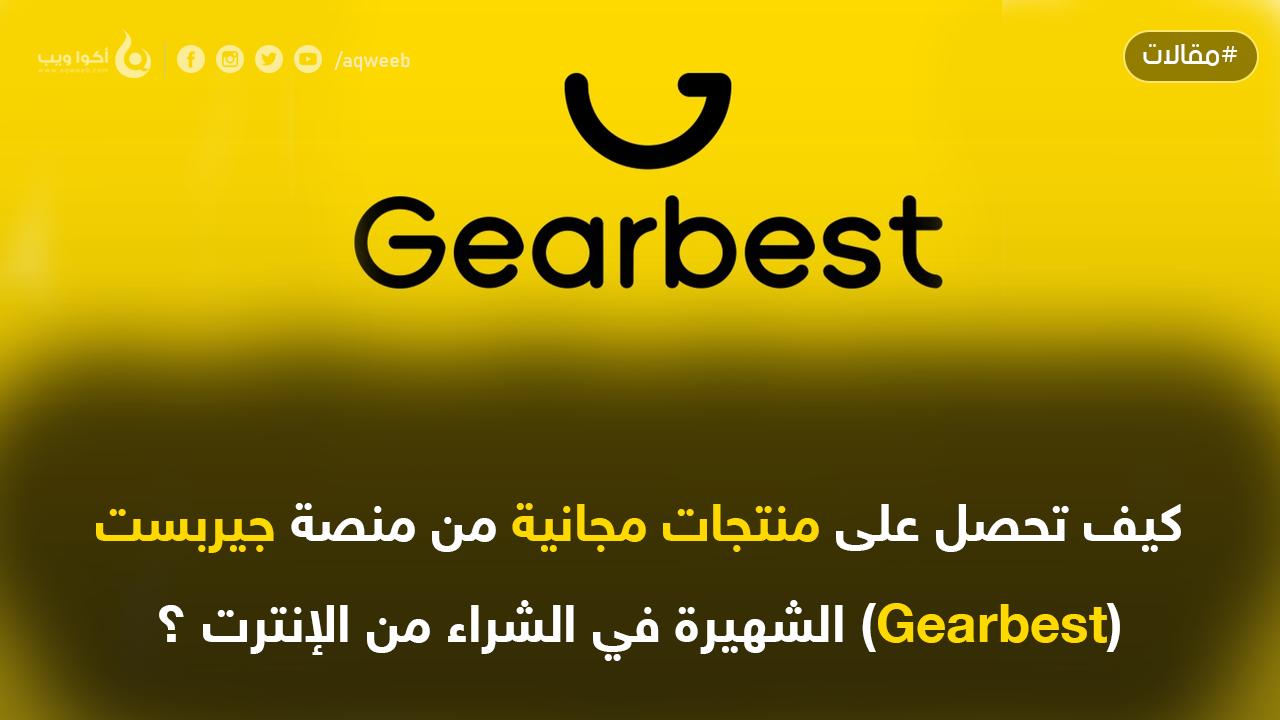 كيف تحصل على منتجات مجانية من منصة جيربست (Gearbest) ؟