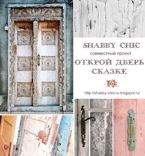 """СП """"Открой дверь сказке"""" с блогом Shabby Chic!"""