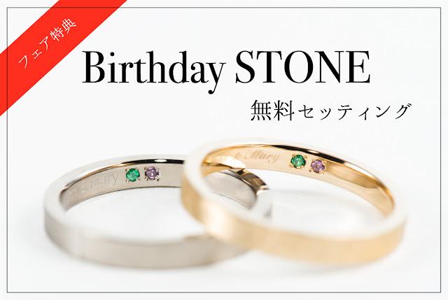 誕生石プレゼント
