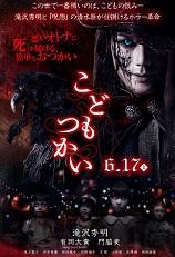 Sinopsis Film Korea Innocent Curse