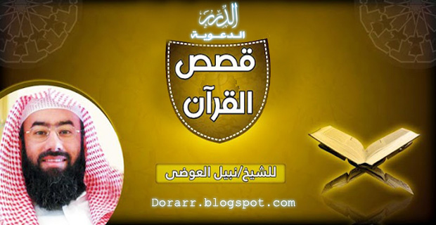 قصص نبيل العوضي mp3 تحميل