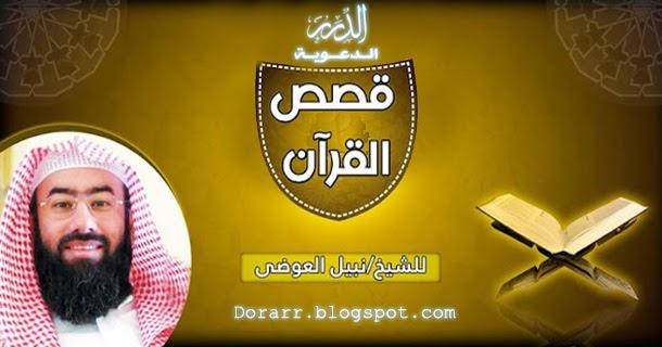 تحميل خطب الشيخ خالد الراشد mp3