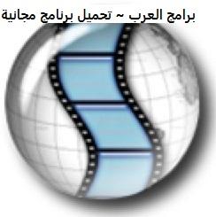 تنزيل برنامج Sopcast لمشاهدة المبارايات المشفرة