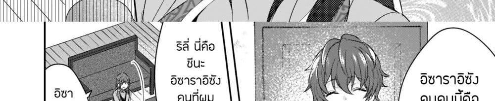 อ่านการ์ตูน Skill Daidokoro Shoukan wa Sugoi! Isekai de Gohan Tsukutte Point Tamemasu ตอนที่ 8 หน้าที่ 52