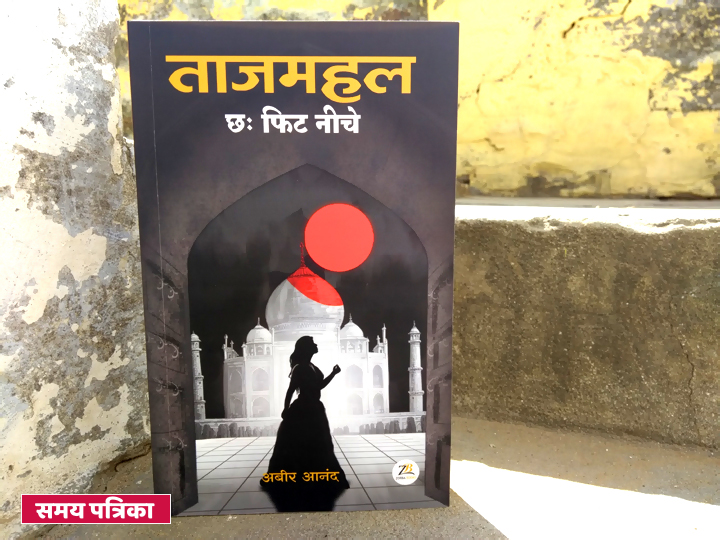 abir-anand-tajmahal-book-review