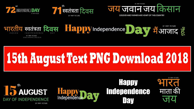 Latest 15th August Text PNG | Independence Day Font