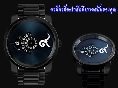 นาฬิกาเรือนสีดำ