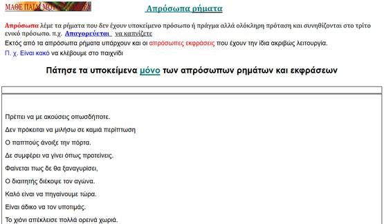 http://users.sch.gr/silegga/glossa/aprosopa.htm