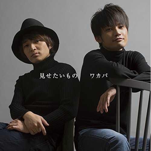 [MUSIC] ワカバ – 見せたいもの/Wakaba – Misetaimono (2015.03.25/MP3/RAR)