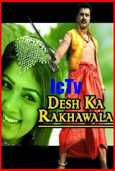 Poster Of Desh Ka Rakhwala (2006) Full Movie Hindi Dubbed Free Download Watch Online At worldfree4u.com