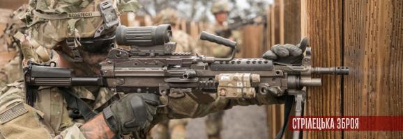 Перспективна стрілецька зброя отримає систему керування вогнем