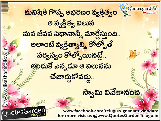 swami vivekananda Telugu life quotes about character and values