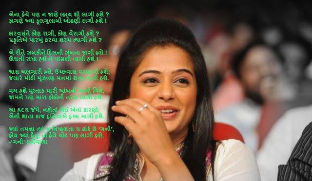 Ena Haiye Pan Na Jane Lahay si Lagi Hase Gujarati Gazal By Gani Dahiwala