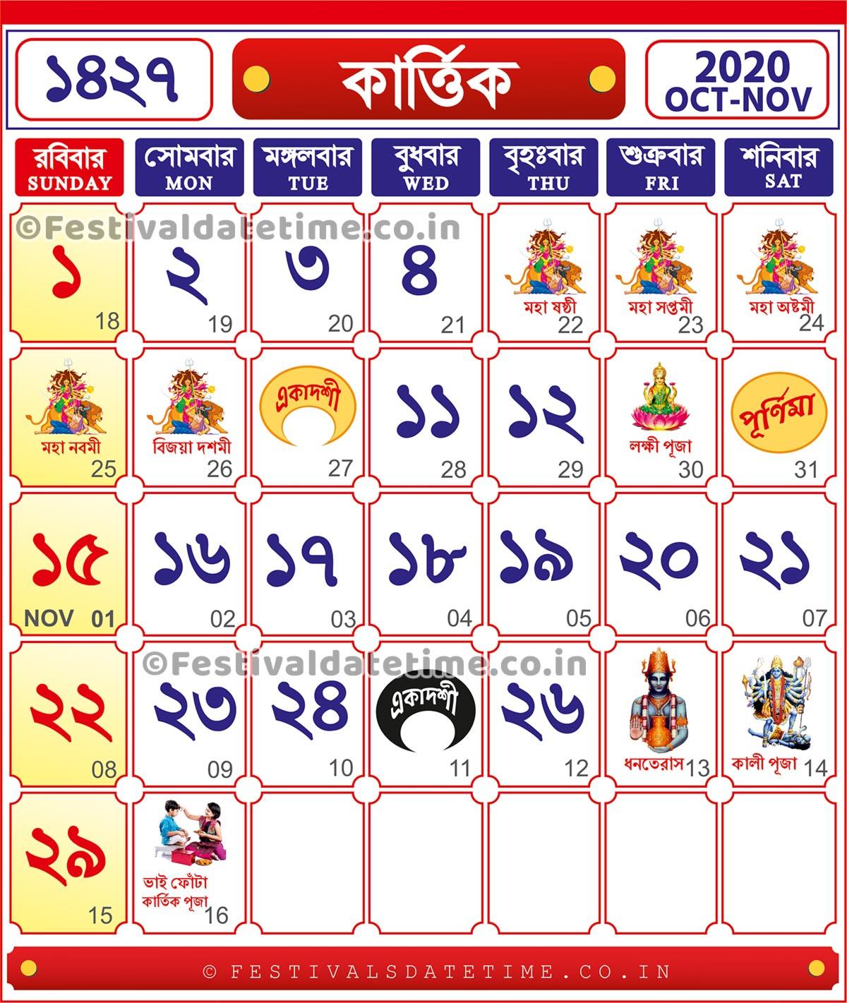 1427 Bengali Calendar - 1427 Kartik Month Calendar - 1427 Kartik Bangla Calendar