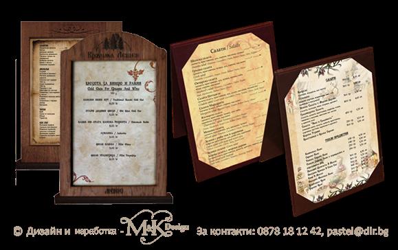 стойка за меню, рамка за меню, поставка за рекламни материали, дървена поставка, дъска за обедно меню, дневно меню, примерни менюта за заведения, меню за механа, барово оборудване, меню за кафене, табели за заведения, хотели, ресторанти, стоящи менюта, menuta, meniuta, menu, meniu