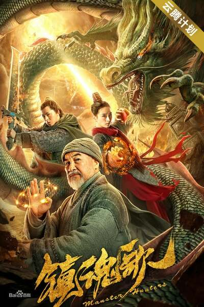 Monster Hunters 2020 Eng WEB HDRip 480p 250Mb ESub x264