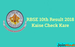 RBSE 10th Result 2018 Kaise Check Kare