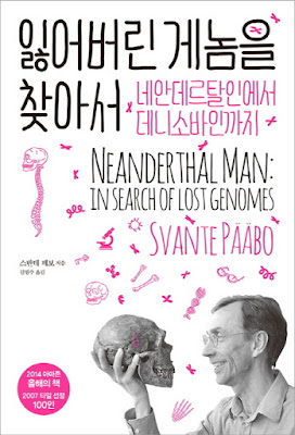 Neanderthal Man In Search of Lost Genomes book cover