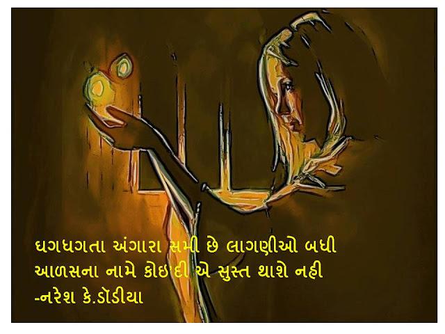 DhagDhagna Angara Sami Che Badhi Lagnio Sher By Naresh K. Dodia