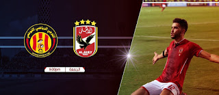 Match-Al-Ahly-vs-ES-Tunis-Live-broadcast