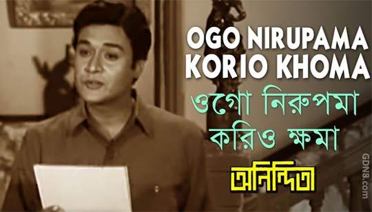 Ogo Nirupama Korio Khoma - Kishore Kumar