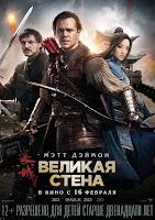 Великая стена фильм 2016