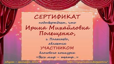 Театр. Сертификат