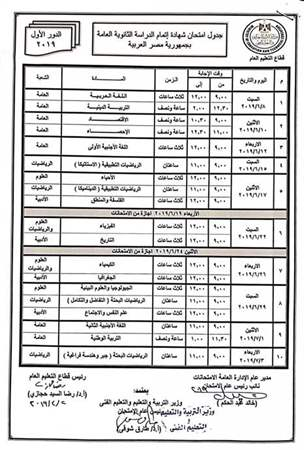 #مصر جدول امتحانات الثانوية العامة الرسمي النهائي 2019