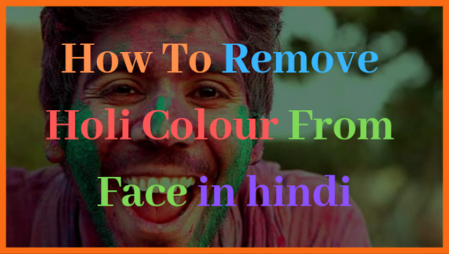 How To Remove Holi Colour From Face in hindi