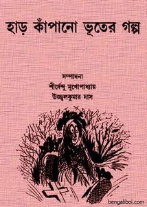 Har Kapano Bhuter Galpo ebook