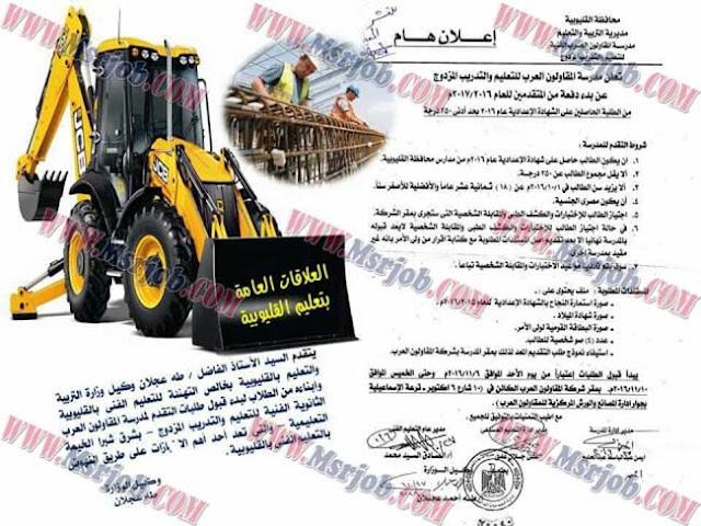 اعلان شركة المقاولون العرب لحملة الشهادة الاعدادية والتقديم حتى 10 / 11 / 2016