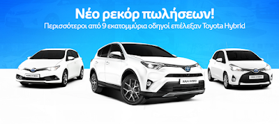 Περισσότερα από 9 εκατομμύρια Toyota Hybrid παγκοσμίως!