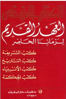 تحميل كتاب العهد القديم لزماننا الحاضر PDF