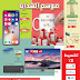 صور كتالوج تخفيضات أحمد عبد الواحد السعودية من 1 حتى 17 ديسمبر 2017