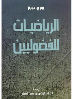 تحميل كتاب الرياضيات للفضوليين - بيتر م. هيجنز  مترجم