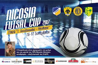Σέντρα στο Nicosia Futsal Cup (πρόγραμμα)