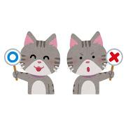 マルとバツを出す猫のキャラクター