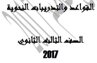 مذكرة ابن عاصم في النحو للصف الثالث الثانوي 2017