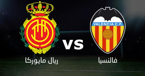 مشاهدة مباراة فالنسيا وريال مايوركا بث مباشر بتاريخ 01-09-2019 الدوري الاسباني