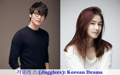 저글러 스 (Jugglers) Synopsis And Cast: Korean Drama | Full