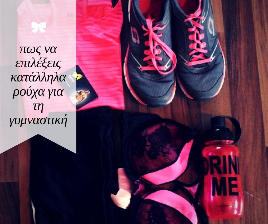 815a754fe5da Πως να επιλέξεις κατάλληλα ρούχα για γυμναστική - EditYourLife ...